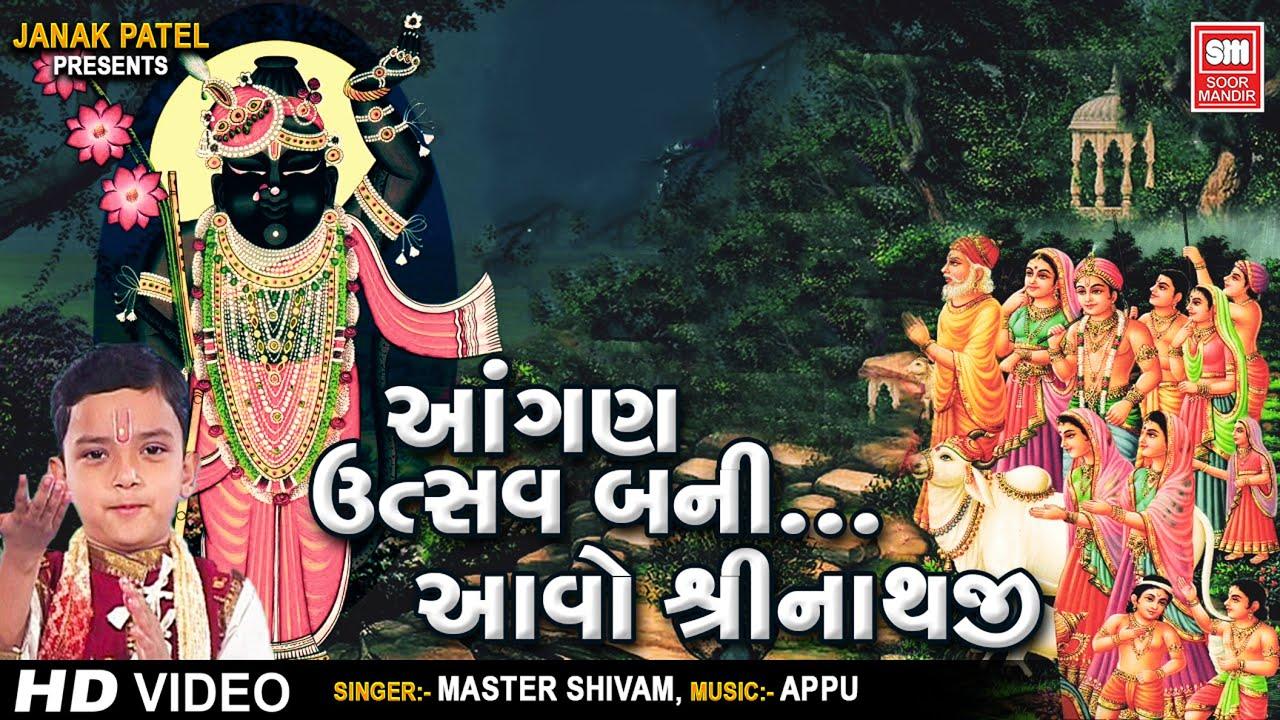 मास्टर शिवम् के स्वर में सुनिए श्रीनाथजी भजन I Angan Utsav Bani Aavo Shrinathji | Master Shivam