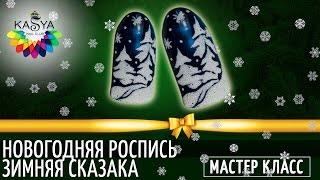 Новогодняя роспись Зимняя сказка