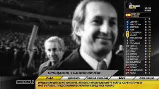 Футбол NEWS от 18.10.2018 (15:40) | Прощание с Олегом Базилевичем