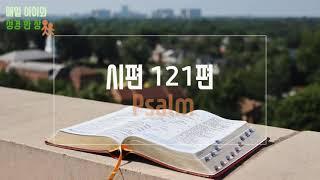 시편 121편 | 매일 아이와 성경 한 장