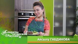Куриные сердечки по рецепту певицы Айсылу ГАБДИНОВОЙ