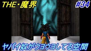 ドラゴンクエストモンスターズジョーカー2プロフェッショナル【DQMJ2P】 #34 魔界へレッツゴー! kazuboのゲーム実況 魔界ノボス 検索動画 22