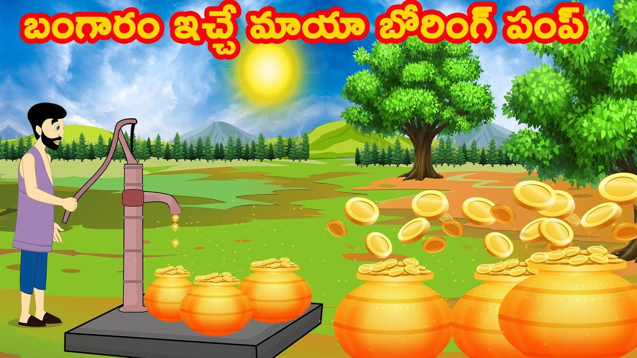 బంగారం ఇచ్చే మాయా బోరింగ్ పంప్ | Telugu Fairy Tales | Neethi Kathalu | Telugu Stories