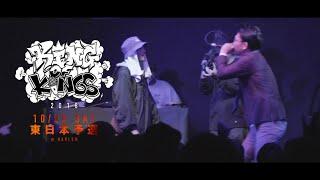 YouTube動画:RAWAXXX vs BOZ:KOK 2018 東日本予選 at HARLEM ROUND1-8