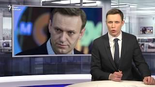 В России запретили расследование Навального / Новости