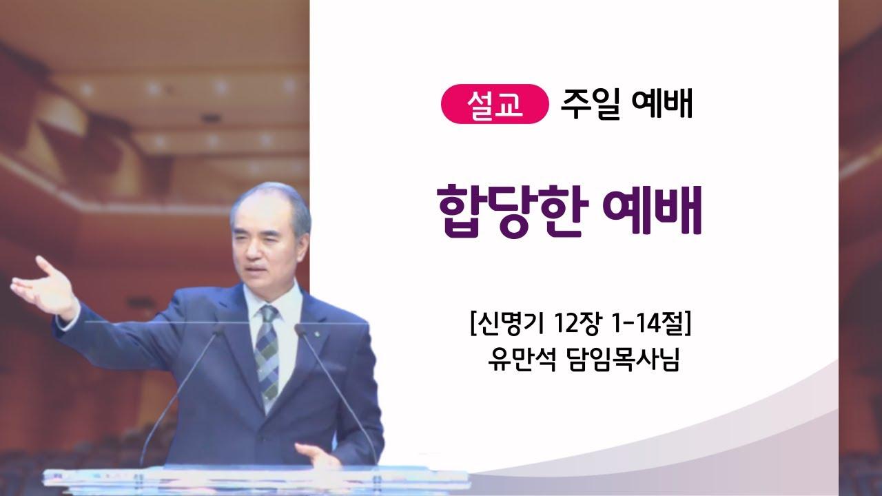 2021 05 30 주일 예배 설교_신명기 12장 1-14절_합당한 예배