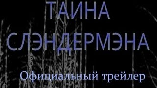 Тайна Слэндермэна. Официальный трейлер (2013) / Mystery of Slender man. Trailer