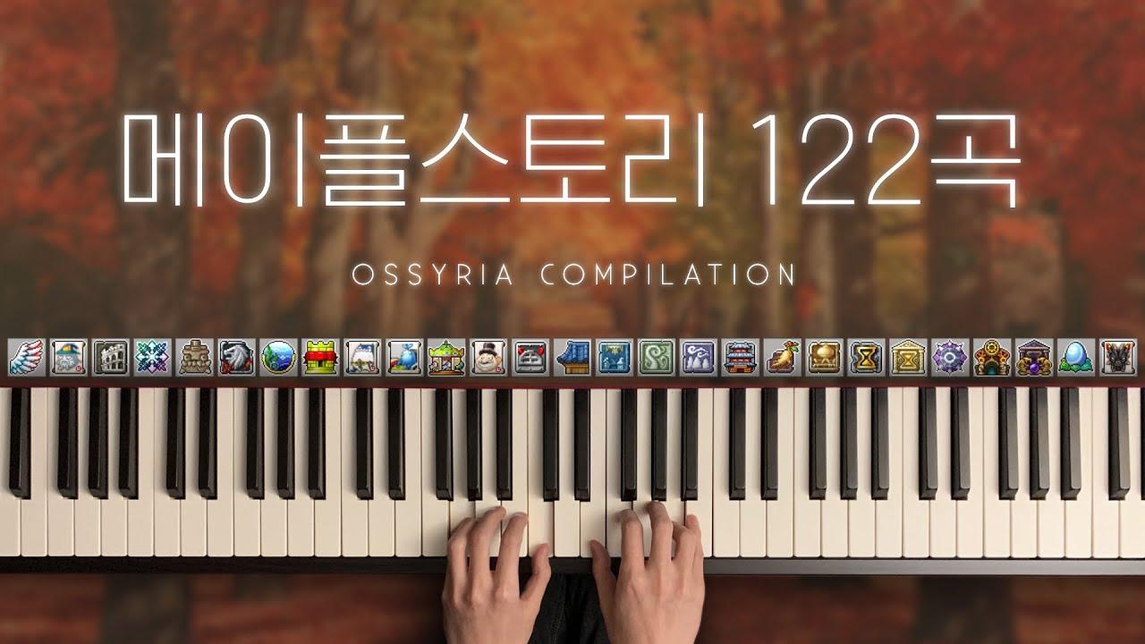 메이플스토리 BGM 122곡 피아노 커버 (Maplestory Ossyria 122 tracks for Piano Solo)