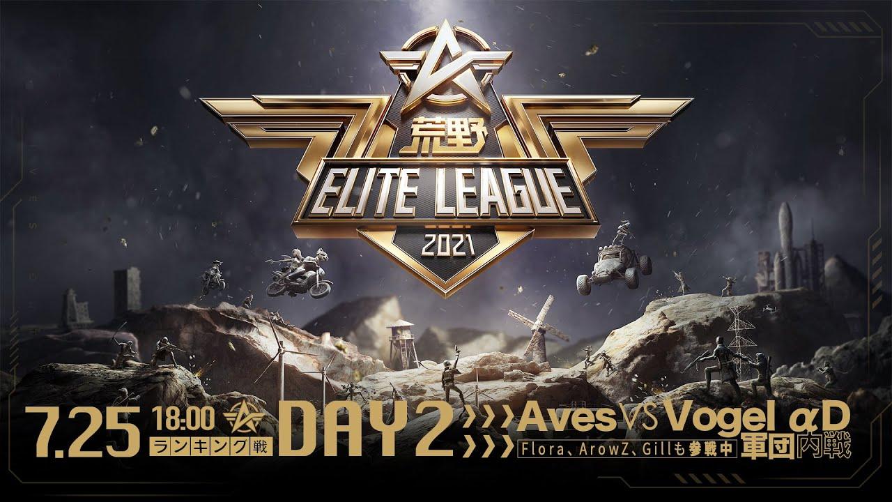 7月25日18時開幕 - 『荒野ELITE LEAGUE』ランキング戦DAY2 #KEL