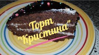 """Торт со сметанным кремом """"Кристина"""""""