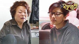 다문화 고부열전 - 가족과 떨어져 사는 시어머니와 벽보고 얘기하는 며느리_#002