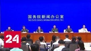 Китай рассказал о своих военных намерениях - Россия 24