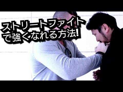 メッチャ大きい奴に掴まれたらどうしたらいいんでしょう!?日本で一番実践的な護身術!