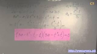 Подготовка к ЗНО 2014 [БЕСПЛАТНЫЙ УРОК✔] Математика ★ КИЕВ ★ Решение  #4# задач по математике