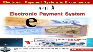 Electronic Payment System in e-commerce or e- business : What is EPS in e-commerce ?