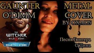 Gaunter O'Dimm Dark Cover - Песня Гюнтера О'Дима [The Witcher 3]