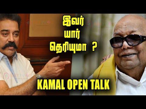 தெரியாத உண்மைகளை உடைத்தெறிந்த கமல் | Kamal Haasan Open Talk About Karunanidhi |  Must Watch And Cmt