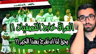 المنتخب العراقي ان لم يتصرف سيكون خارج تصفيات اسيا المؤهلة ل  كاس العالم 2022 | الامور خارج السيطرة