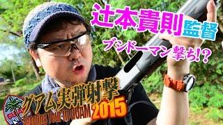 辻本貴則 監督が映画『ブシドーマン』よろしく二丁拳銃にチャレンジしま...