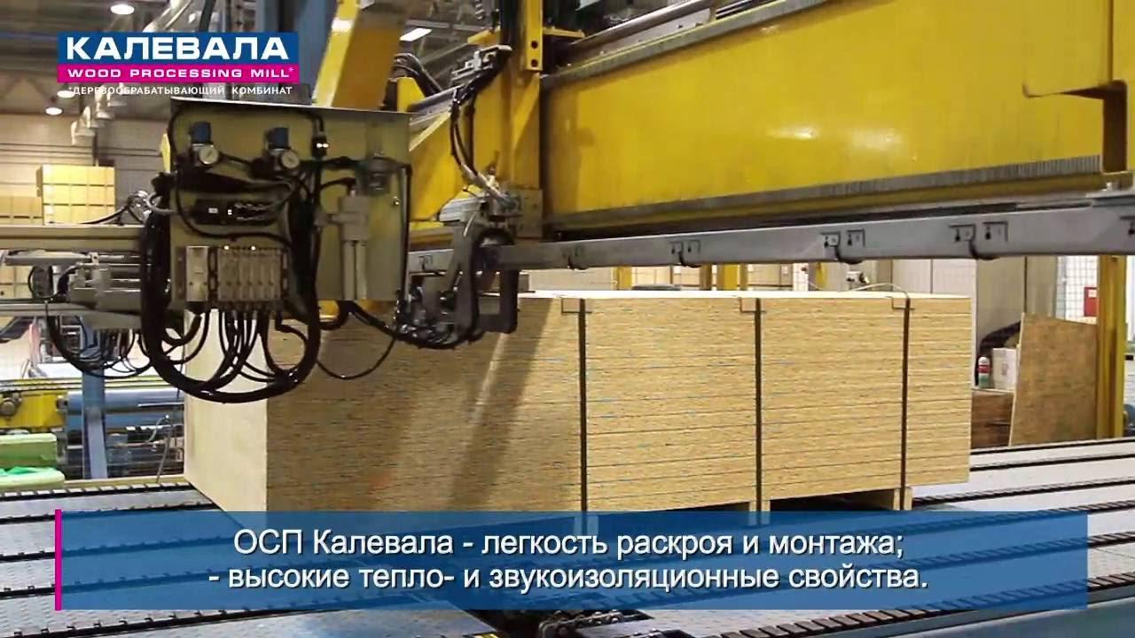 ОСП (OSB-3) плиты ДОК Калевала - YouTube
