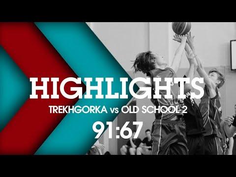 ЛЮБО 20 21 Четвертьфинал TREKHGORKA OLD SCHOOL 2