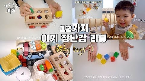 15개월 아기 최애 장난감 12가지 리뷰 | 내돈내산