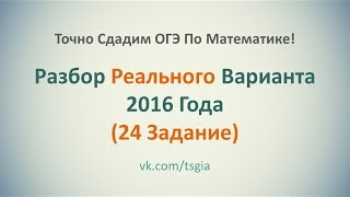 Как Решить 24 Задание (Геометрия) С Реального ОГЭ 2016. ДетальныйРазбор