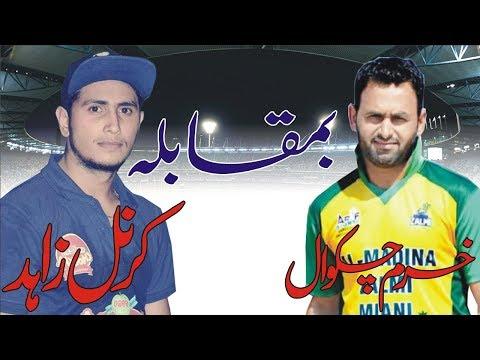 Khurram Chakwal VS Kernal Zahid ||| Dadyal Tournament || Salman Sports