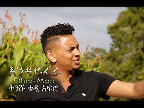 Endayfera - Ethio-Man ትንሹ ቴዲ አፍሮ New Official Ethiopian Music - Поисковик музыки mp3real.ru