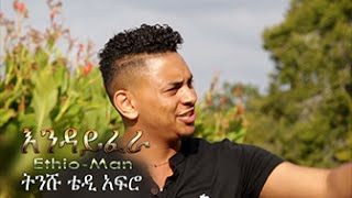 Endayfera - Ethio-Man ትንሹ ቴዲ አፍሮ New Official Ethiopian Music