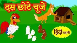 Hindi Kahaniya For Kids | Ten Little Chicks | Hindi Story For Children | Hindi Kids Stories
