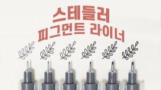 불렛저널 펜 굵기 비교 및 추천