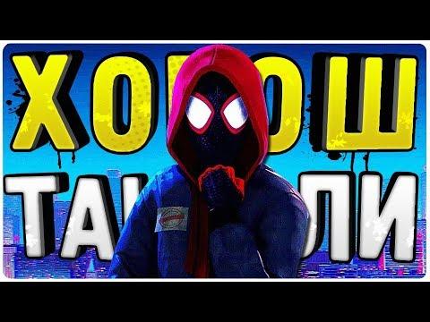 """Так ли хорош мультфильм """"Человек-паук:Через вселенные""""? - Обзор"""