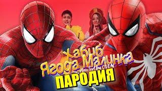 Песня Клип про ЧЕЛОВЕКА ПАУКА ХАБИБ - Ягода малинка ПАРОДИЯ СПАЙДЕРМЕН