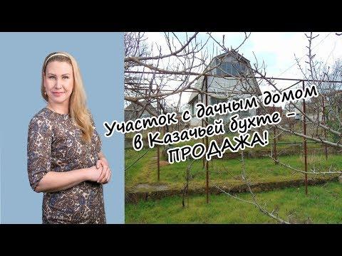 Крым на ПМЖ: Дача в Севастополе - продажа