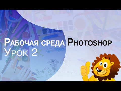 ФОТОШОП уроки для начинающих - урок 2.1 интерфейс фотошоп