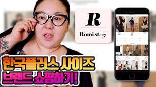 완다의 최애 한국 플러스사이즈 쇼핑몰 대공개