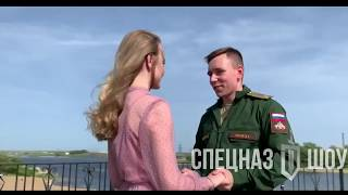 Предложение Руки и Сердца СпецНаз Шоу город Челябинск (Special forces in Russia)