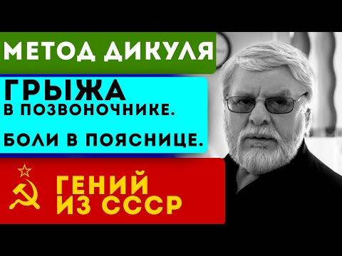 Эти 2 метода гения из СССР Дикуля восстановят позвоночник. Грыжа в позвоночнике. Боли в пояснице