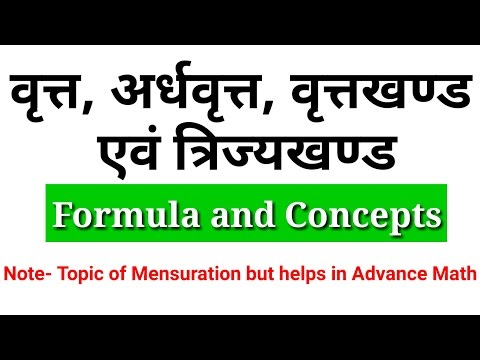 Circle, half circle and Sector | Mensuration math in Hindi | Effective study mathematics for advance