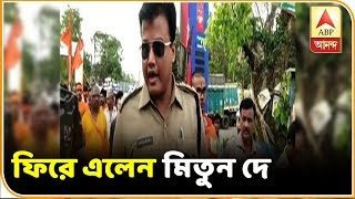 Diamond Harbour SDPO Mithun Dey returns after completion of poll-process | ABP Ananda