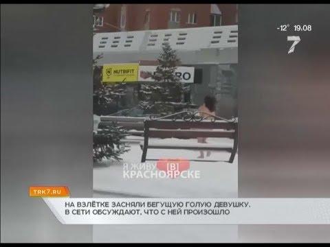 Голая женщина на улице Молокова, экстремал-романтик из Норильска и другие новости понедельника