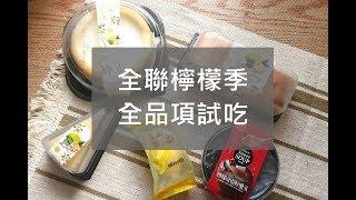 全聯檸檬季全品項試吃~~~Yiting的烘焙夢