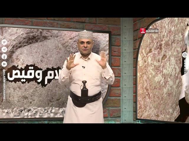 كلام وقيص   عالم التفاهة   قناة الهوية