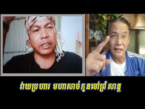 Khan sovan វាយប្រហារមហាសាច់កូនចៅព្រហ្មសាន្ត្រ, Khmer news today, Cambodia hot news, Breaking