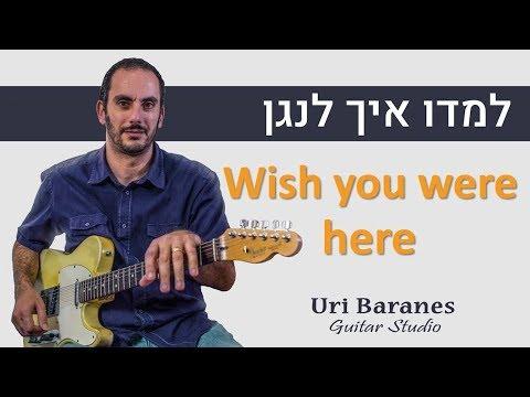 למדו איך לנגן - Wish you were here - (שיעור גיטרה) - אורי ברנס מורה לגיטרה ברחובות
