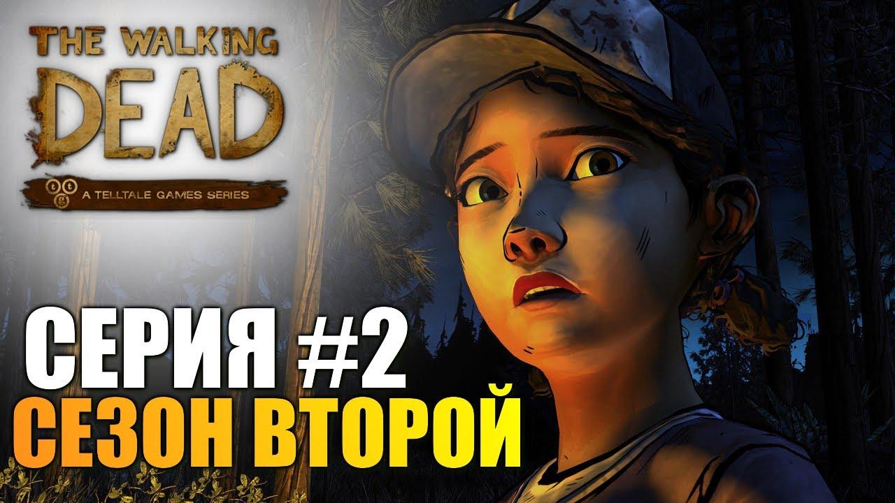 Download The Walking Dead: Season Two - Серия 2
