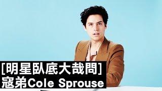 「寇弟」寇爾·史普洛茲(Cole Sprouse)創了IG帳號只為了對付偷拍他的人?|明星臥底大哉問|GQ
