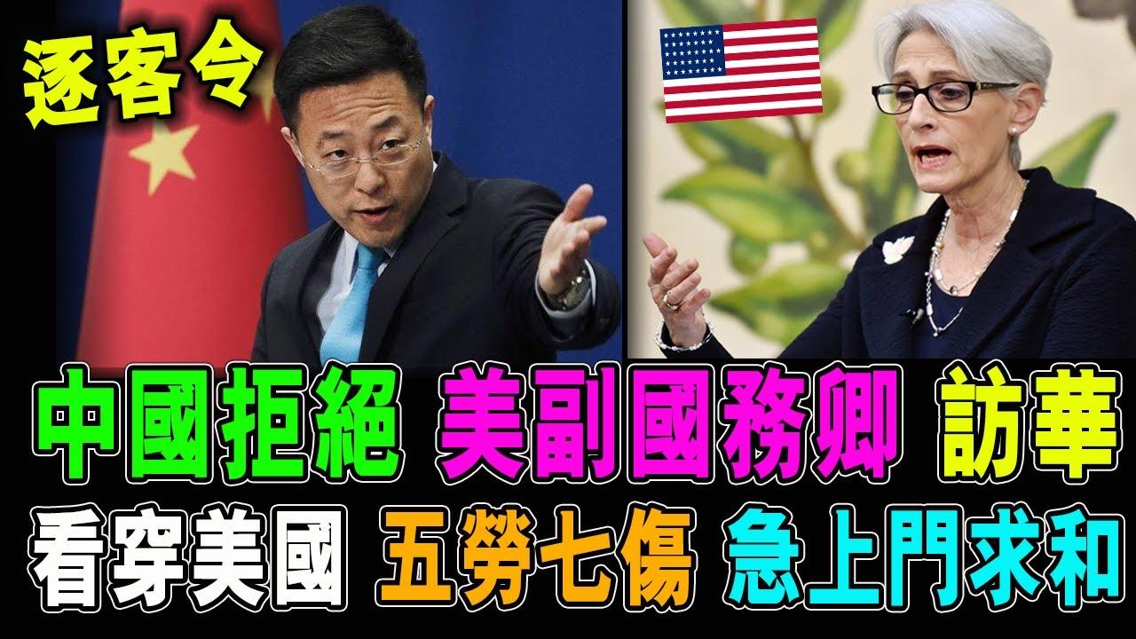 中國一口拒絕 美國副國務卿 訪華 睇穿美國 五勞七傷 急上門求和 / 格仔 大眼 郭政彤 嘉賓 何君堯