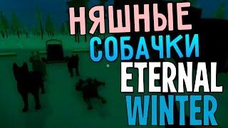 Eternal Winter 0.147- Няшные Собачки [Первый Взгляд]